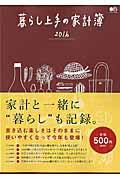暮らし上手の家計簿(2016) (エイムック)