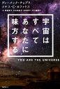 宇宙はすべてあなたに味方する [ ディーパック・チョプラ ]