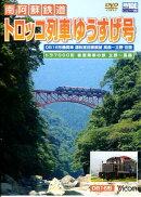 DVD>南阿蘇鉄道『トロッコ列車ゆうすげ号』