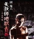 団鬼六 美教師地獄責め【Blu-ray】 [ 真咲乱 ]