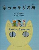 ネコのラジオ局