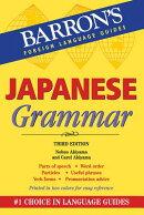 JAPANESE GRAMMAR 3/E(P)【バーゲンブック】