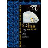 ガラン版千一夜物語(2)