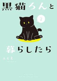 黒猫ろんと暮らしたら2 [ AKR ]