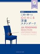 【予約】賈鵬芳(ジャー・パンファン)セレクション 二胡で奏でる心にのこる洋楽スタンダード