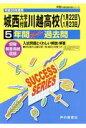 城西大学付属川越高等学校(平成30年度用) 5年間スーパー過去問 (声教の高校過去問シリーズ)