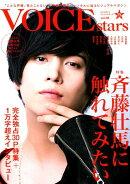 TVガイドVOICE stars(vol.06)