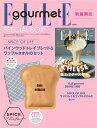 ELLE gourmet (エル・グルメ) 2019年 11月号 X 「SPICE OF LIFE」 パインウッドトレイ&ワッフルタオル 特別セット […
