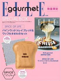 ELLE gourmet (エル・グルメ) 2019年 11月号 X 「SPICE OF LIFE」 パインウッドトレイ&ワッフルタオル 特別セット [ ハースト婦人画報社 ]