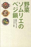 【謝恩価格本】野菜ソムリエのベジ鍋