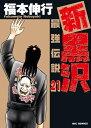 新黒沢 最強伝説(21) (ビッグ コミックス) [ 福本 伸行 ]