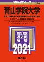 青山学院大学(総合文化政策学部・社会情報学部・地球社会共生学部・コミュニティ人間科学部ー個別学部日程) 2021年…