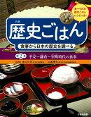 食事から日本の歴史を調べる 平安〜鎌倉〜室町時代の食事