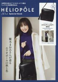 HELIOPOLE 30th Special Book ([バラエティ])