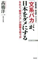「文系バカ」が、日本をダメにする
