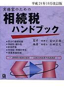 相続税ハンドブック(平成24年10月改訂版)