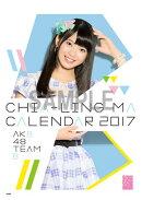 (卓上)AKB48 馬嘉伶 カレンダー 2017【楽天ブックス限定特典付】