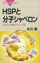 HSPと分子シャペロン