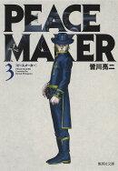 PEACE MAKER 3