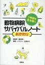 1年目を生き抜く動物病院サバイバルノートおかわり [ 藤井康一 ]