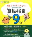 親子ではじめよう算数検定9級 実用数学技能検定 [ 日本数学検定協会 ]