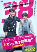 【予約】元カレは天才詐欺師〜38師機動隊〜 DVD-BOX2