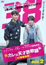 元カレは天才詐欺師□〜38師機動隊〜 DVD-BOX2 [ ソ・イングク ]