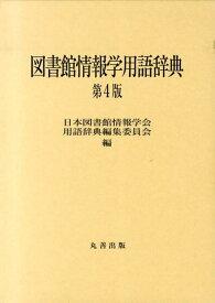 図書館情報学用語辞典第4版 [ 日本図書館情報学会 ]