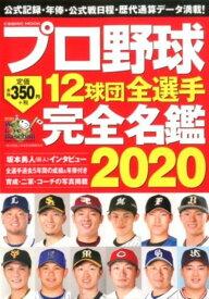 プロ野球12球団全選手完全名鑑2020 (コスミックムック)