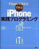 Flash CS5.5で学ぶiPhone実践プログラミング