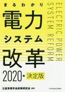 まるわかり電力システム改革(2020年)