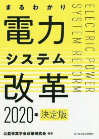まるわかり電力システム改革(2020年) 決定版 [ 公共事業学会政策研究会 ]