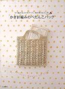 【バーゲン本】かぎ針編みのぺたんこバッグ