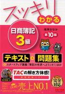 スッキリわかる日商簿記3級 第10版