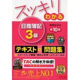 スッキリわかる日商簿記3級第10版 (すっきりわかるシリーズ)