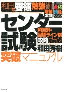 和田式要領勉強術センター試験突破マニュアル増補2訂版