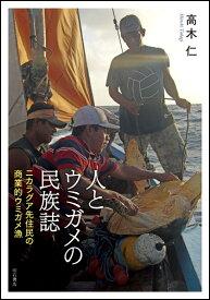 人とウミガメの民族誌 ニカラグア先住民の商業的ウミガメ漁 [ 高木 仁 ]