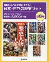 超ビジュアルで面白すぎる!日本・世界の歴史セット(既6巻セット)