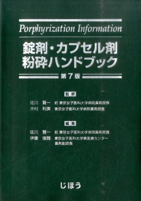 錠剤・カプセル剤粉砕ハンドブック第7版 [ 佐川賢一 ]