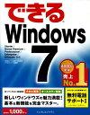 できるWindows 7 [ 法林岳之 ]