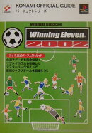 World soccer winning eleven 2002コナミ公式パ-フ