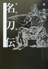 名刀伝 剣技・剣術3 [ 牧秀彦 ]