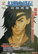 幻想水滸伝幻想真書(vol.10(2002年秋号))