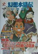 幻想水滸伝幻想真書(vol.11(2003年冬号))
