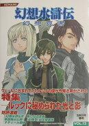 幻想水滸伝幻想真書(vol.12(2003年春号))