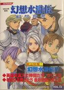 幻想水滸伝幻想真書(vol.14(2003年秋号))