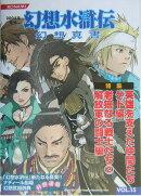 幻想水滸伝幻想真書(vol.15(2004年冬号))
