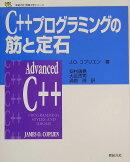 C++プログラミングの筋と定石