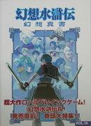 幻想水滸伝幻想真書(vol.16)