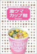 日本一インスタントラーメンを食べる女が選ぶ激ウマカップ麺